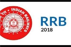rrb group d new relief for candidates read new recruitment board announcement