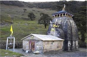 second kedar lord mademeshwar dham closed