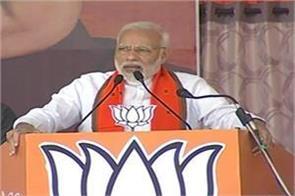 chhattisgarh pm modi comment on congress