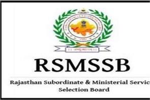 rsmssb pti lsa ta exam s answer keys