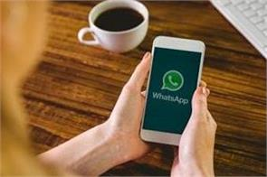 this feature is included in whatsapp for android users