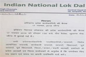 inld unit issued letter for jind meeting