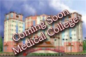 j  k government wants five new medical colleges to start from 2019