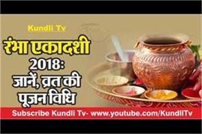 rambha ekadashi 2018