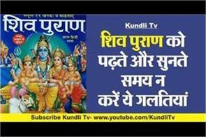 shiv purana story