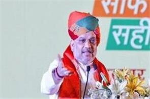amit shah will announce the bjp manifesto in chhattisgarh tomorrow