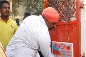 posting unholy posters at temple mosque in varanasi arrested shiv sena leader
