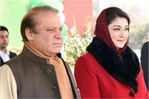 nawaz confessed he gave money to her daughter maryam