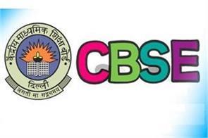 organizing cbse examination soon