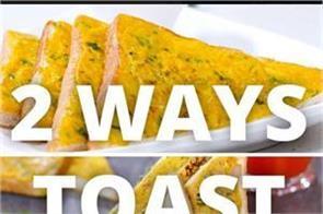 2 ways toast