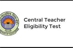 ctet admit card 2018 release