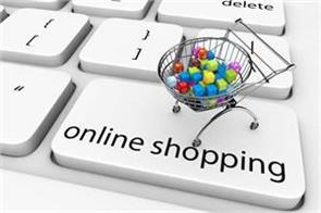 extreme discounts will not be available on online goods purchase