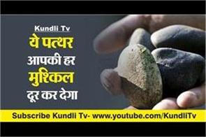 gomti stone benefits