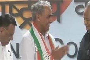 bjp mp joined congress in rajasthan