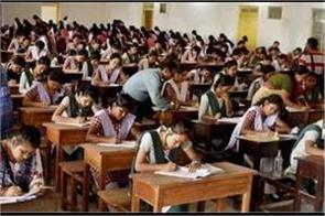 up examination and cbse board examination