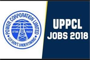 uppcl vacancy on the posts of assistant engineer