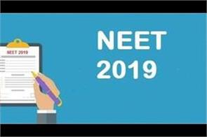neet 2019 application for neet pg 2019 examination
