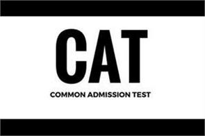 apply for common admission test