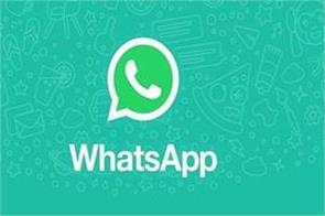 this new feature is included in whatsapp