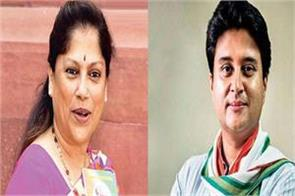 jyotiraditya scindia will campaign against bua