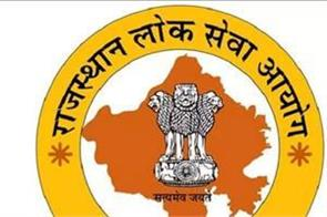 rpsc schedule of the examination issued