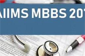 registration for aiims mbbs 2019
