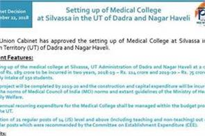 approval of establishment of medical college in silvassa of dadar