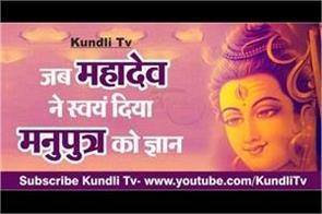 when mahadev himself gave knowledge to manu putra