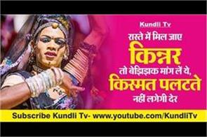 according to jyotish why transgender blessing is beneficial
