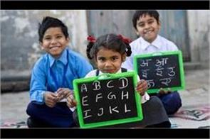 nursery kg admission schedule will continue today