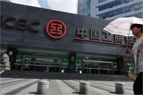 chinese bank sets up usd 200 million fund for investing in indian msmes