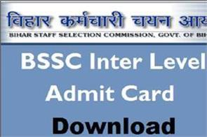 bssc 2018 admit card issued