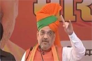 amit shah attack on congress