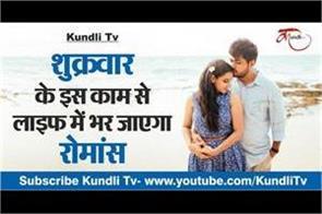 shukra grah mantra for love life
