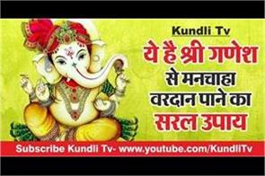 simple remedy for getting a gift from shri ganesh