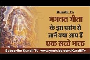 bhagvat geeta story in hindi