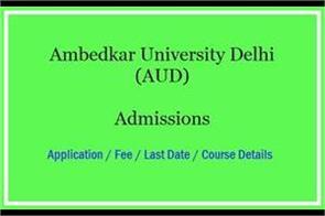 ambedkar university admission 2019 mba