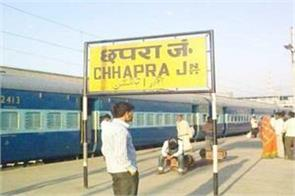 big action of grp at chhapra junction