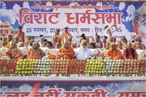date of construction of the temple will be announced during kumbh