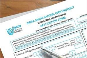 ignou launches new session application