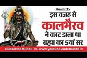 kaal bhairav jayanti special