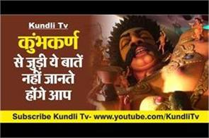 interesting facts related to kumbhakarna