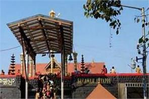 congress bjp boycott meeting about sabarimala temple