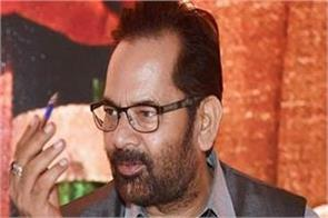 union minister mukhtar abbas naqvi honored with ambassador for peace