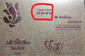 dushyant craze pics and slogan on the cards of marriage