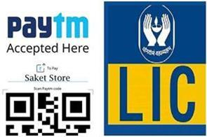paytm hand joins with lic