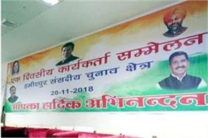 virbhadra singh disappeared from the banner with the meeting