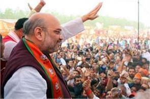 shah will make road show in ashoknagar madhya pradesh