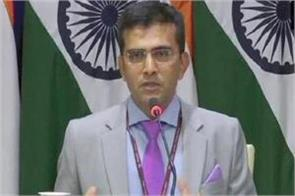 talking with america on the issue of trump s india visit mea