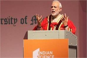 pm modi inaugurates indian science congress in jalandhar